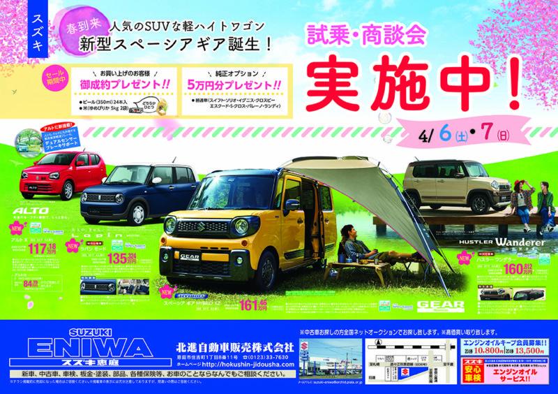 試乗・商談会開催のおしらせ!!